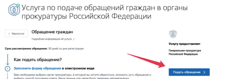 Чем занимается прокуратура России