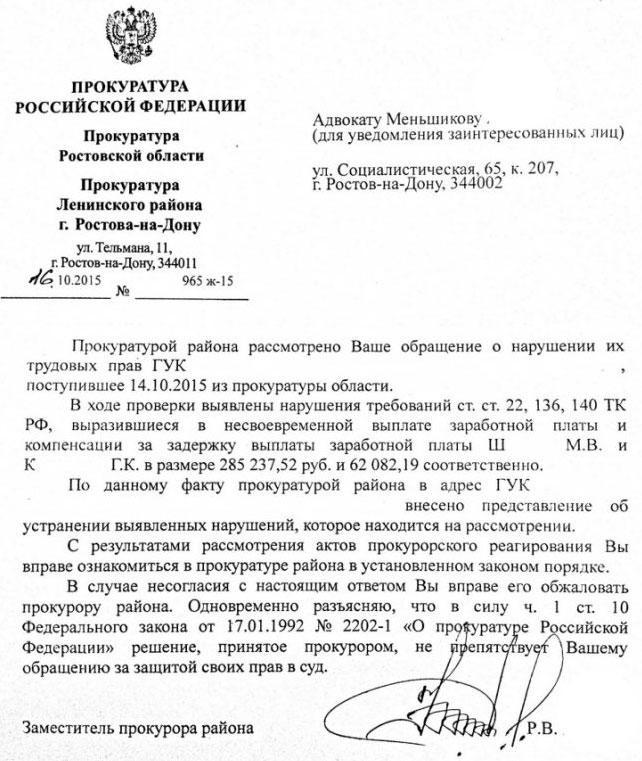 Основные акты реагирования прокурора на нарушения закона