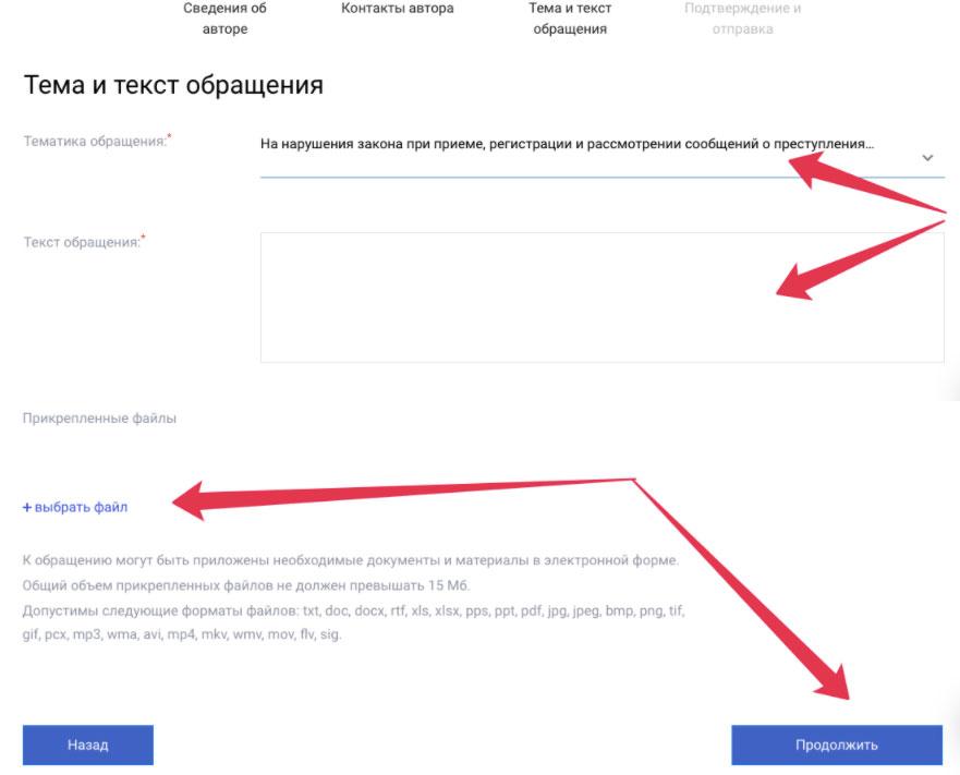 Пошаговая инструкция, как подать жалобу в прокуратуру через интернет