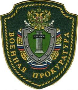 Органы военной прокуратуры и их место в системе