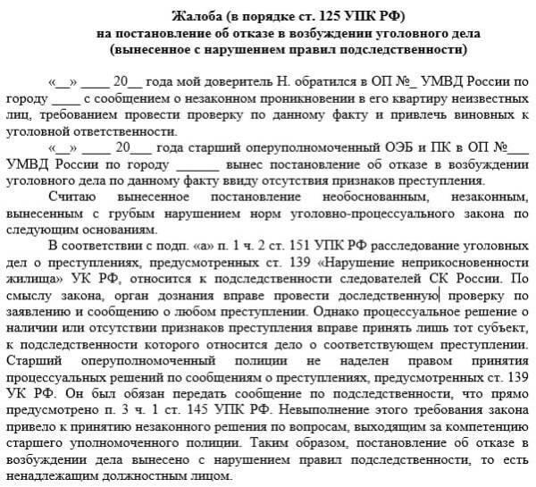 Обжалование постановления об отказе в возбуждении уголовного дела прокурору