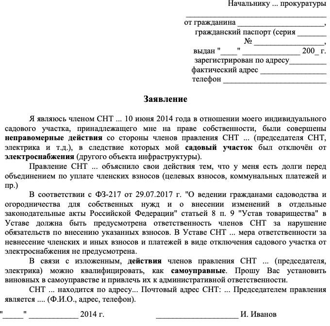 Как написать заявление в прокуратуру на председателя СНТ