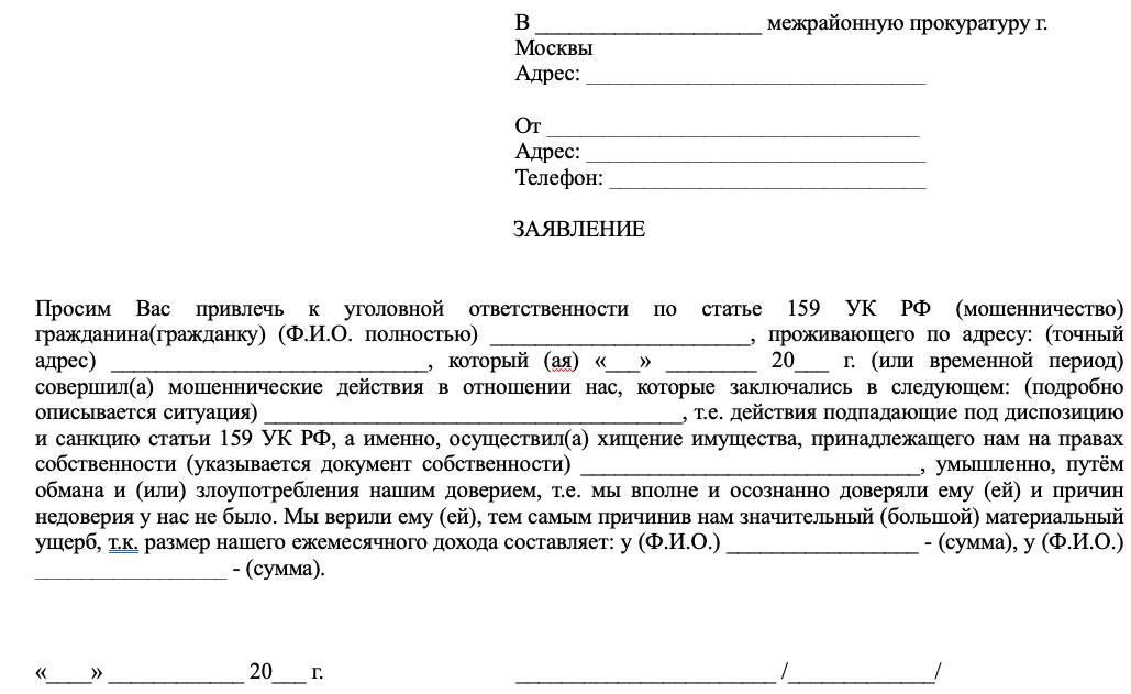 Заявление в прокуратуру о мошенничестве физического или юридического лица
